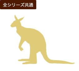 野生カンガルー